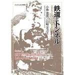 鉄道とトンネル―日本をつらぬく技術発展の系譜