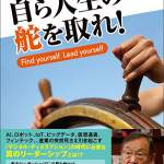 自ら人生の舵を取れ! ~Find yourself Lead yourself~