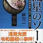 流星のソード 名探偵・浅見光彦vs.天才・天地龍之介