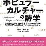 ポピュラーカルチャーの詩学―日本語の文字に秘められたマルチモダリティ