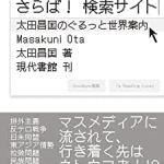 さらば! 検索サイト―太田昌国のぐるっと世界案内
