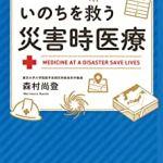 いのちを救う災害時医療