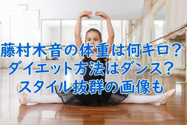 藤本木音 体重