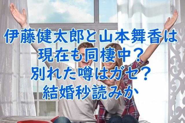 伊藤健太郎 山本舞香 現在