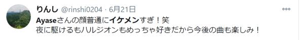 Ayase イケメン1