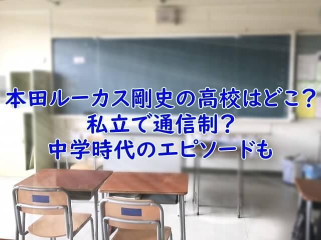 本田ルーカス剛史 高校