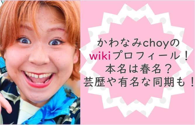 かわなみchoy wiki