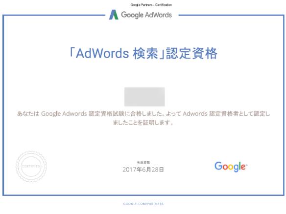 ADwords認定書
