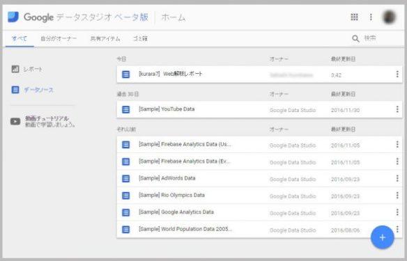 Googleデータスタジオ_アクセスしたときの画面