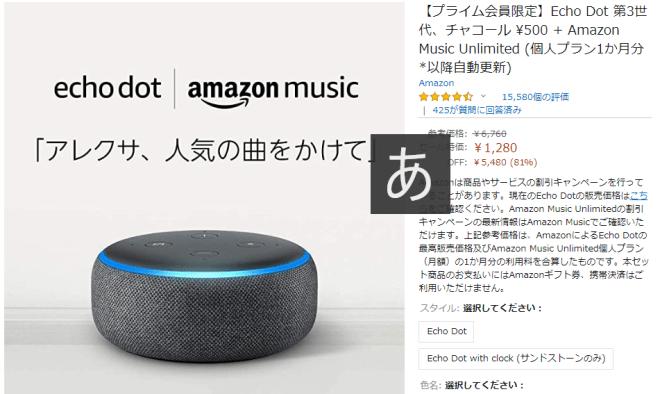 Echo Dot 第3世代 ¥500