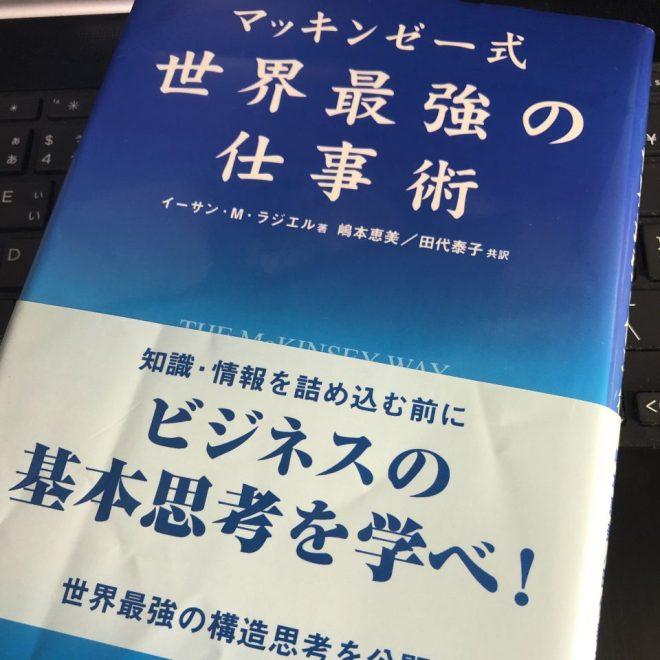 世界最強の仕事術の書籍