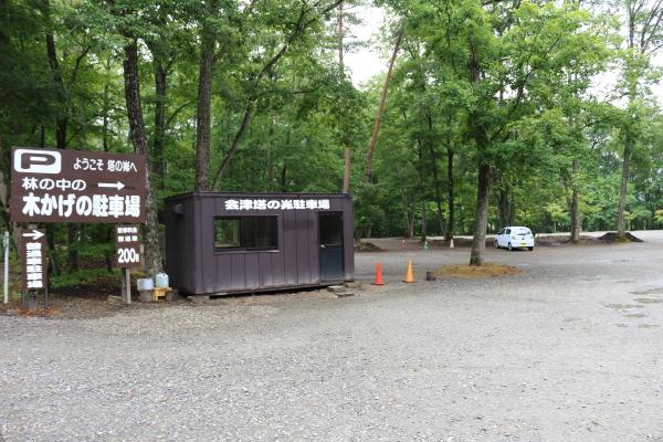 塔のへつり木かげの駐車場