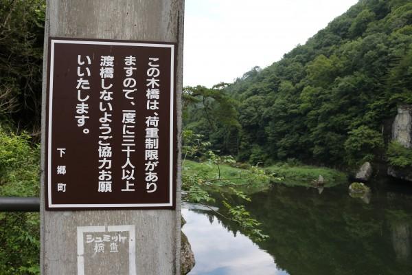 塔のへつり吊り橋