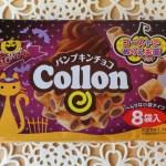 ハロウィン限定お菓子2015!グリコパンプキンチョココロン食べてみました