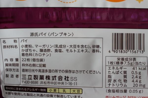 源氏パイ期間限定パンプキン成分表原材料