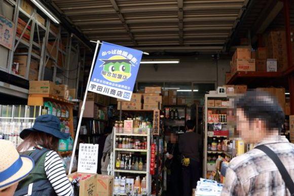 かっぱ橋道具街宇田川商店