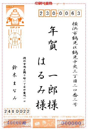 nenga-renmei1