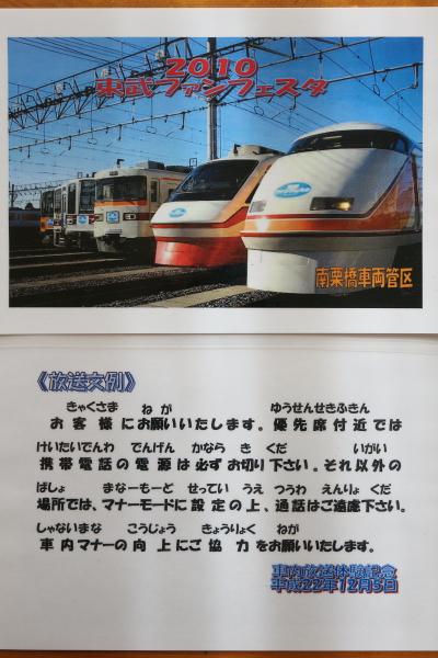 東武フェンフェスタ