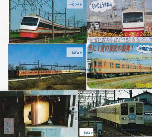 東武ファンフェスタ2015カード2