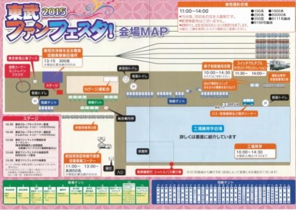東武ファンフェスタ2015会場案内表面