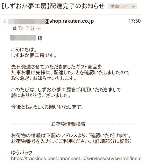 shizuokayumekoubou-haitatukannryou