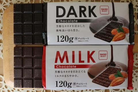 ダイソー板チョコミルク味ダーク味