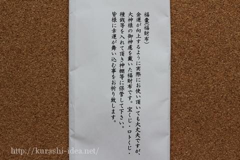 asakusa-ootorijinjya-omamori-5