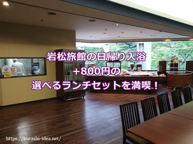 岩松旅館ランチ