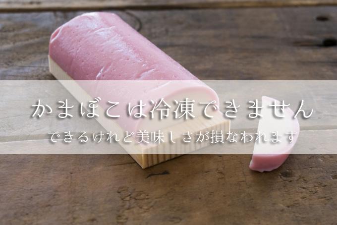 かまぼこは冷凍保存できません 大量消費のかまぼこレシピも紹介