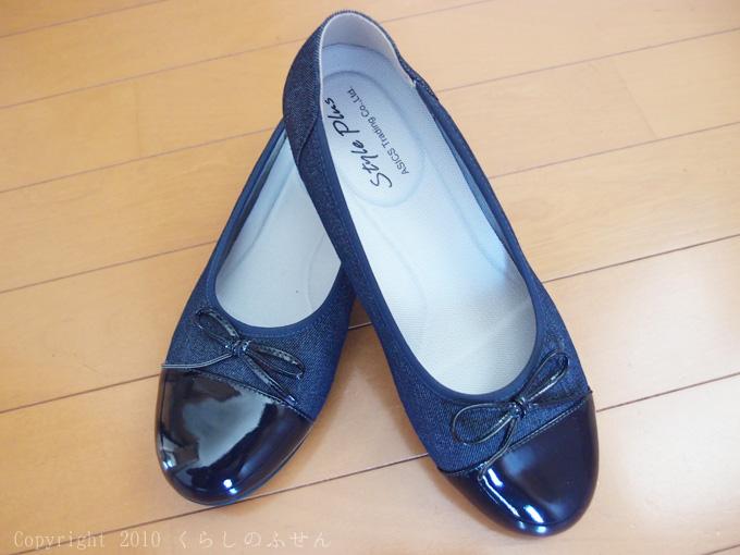 女神のマルシェの靴 ティップネスカロリビクスシェイプシューズ