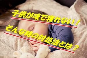 子供が咳で寝れない時の対処法とは?
