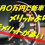 新車に毎月1万円で乗れる!カーリースのメリットとデメリット!