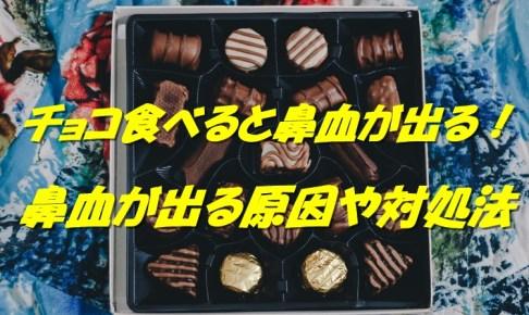 チョコレートを食べると必ず鼻血が出る!原因と対処法を解説!