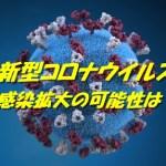 【20.1.28】新型肺炎コロナウィルスはまだ感染拡大する?
