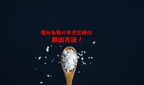 塩分を取りすぎた時はコーヒーで排出!牛乳やヨーグルトも効果ある?