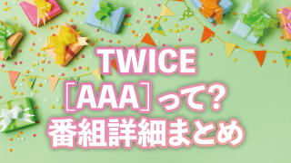 TWICE Asia Artist Awards(AAA)って?