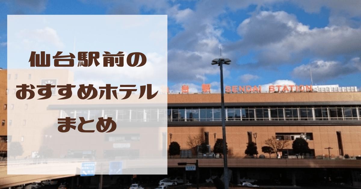 仙台駅前安いホテルおすすめ