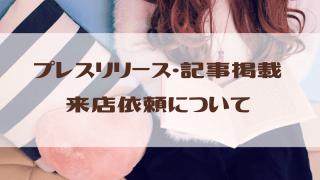 プレスリリース・記事掲載・来店依頼について