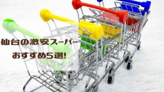 仙台の激安スーパー