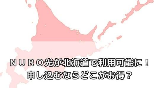 NURO光が北海道にやってくる!申し込みはどこがお得?