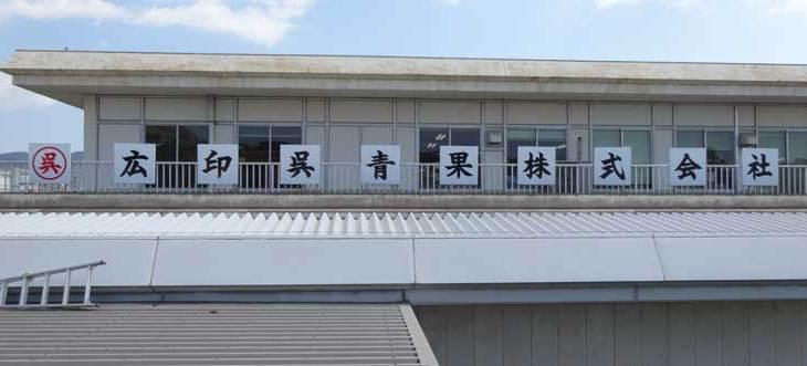 呉中央青果株式会社様の社名が変更になりました。