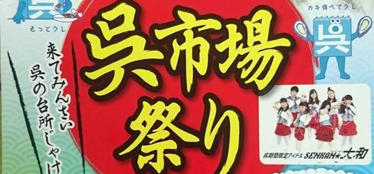 第5回呉市場祭り開催のお知らせ