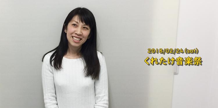 青柳裕美カウンセラー