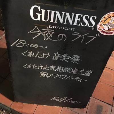 くれたけ音楽祭