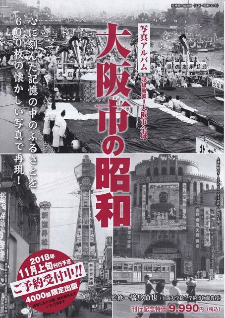大阪市の昭和