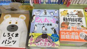 どんまいなペンギン図鑑