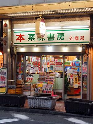 栗林書房本店・外商部(旧文庫店)