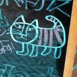 リサラーソンのネコ