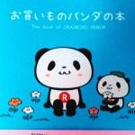 お買いものパンダの本
