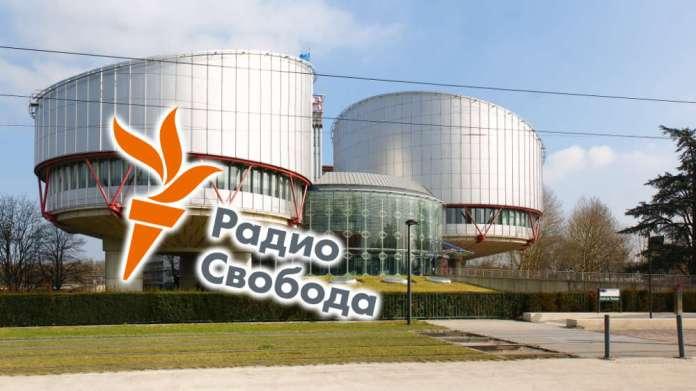 Radio Swoboda zwróci się do Trybunału Praw Człowieka — w sprawie gigantycznej grzywny